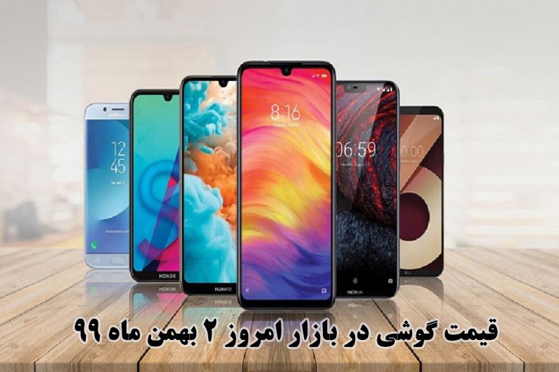 قیمت گوشی در بازار امروز 2 بهمن ماه 99 + جدول