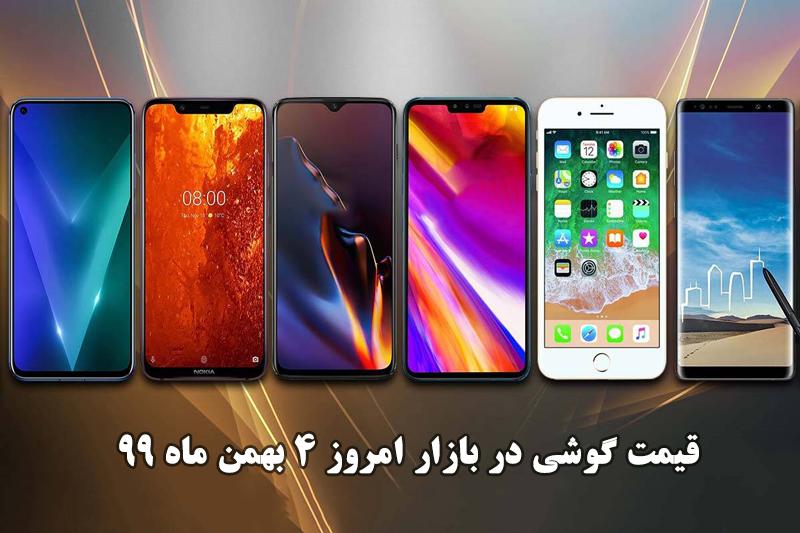 قیمت گوشی در بازار امروز 4 بهمن ماه 99 + جدول