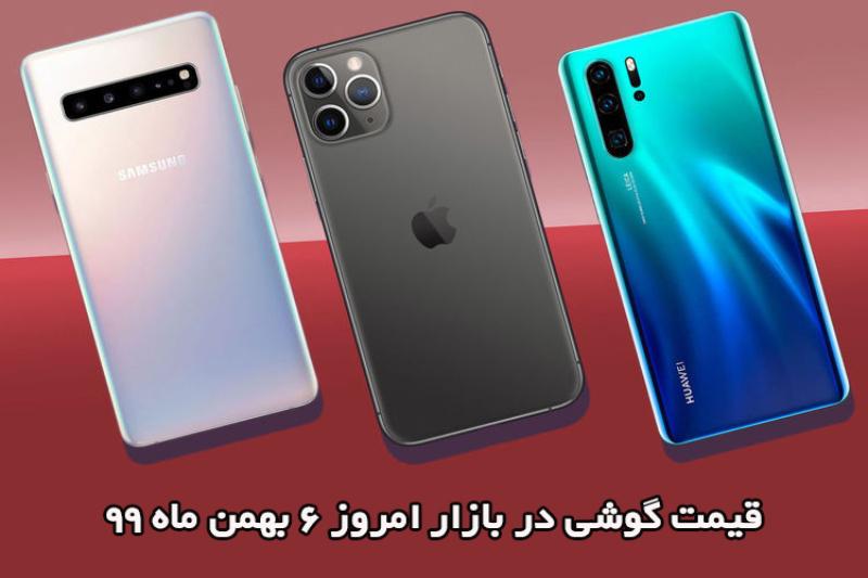 قیمت گوشی در بازار امروز 6 بهمن ماه 99 + جدول