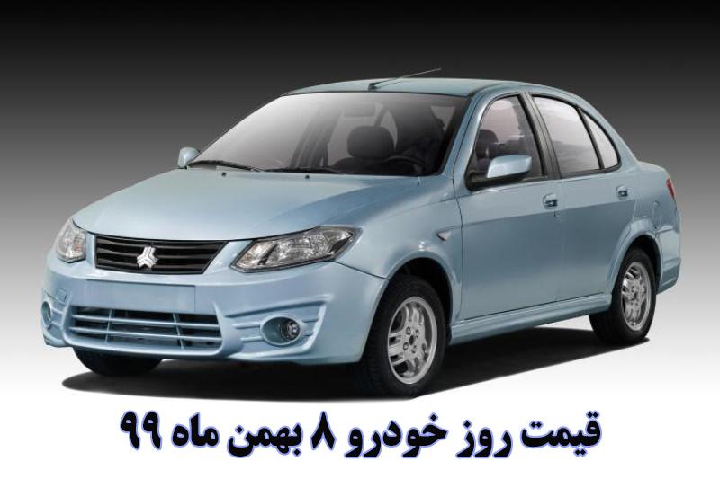 قیمت روز خودرو 8 بهمن ماه 99