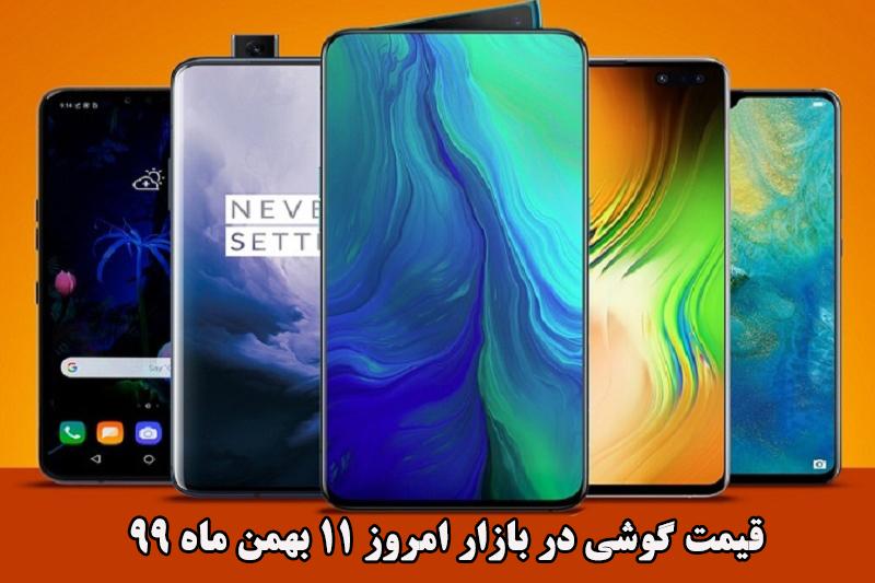 قیمت گوشی در بازار امروز 11 بهمن ماه 99 + جدول