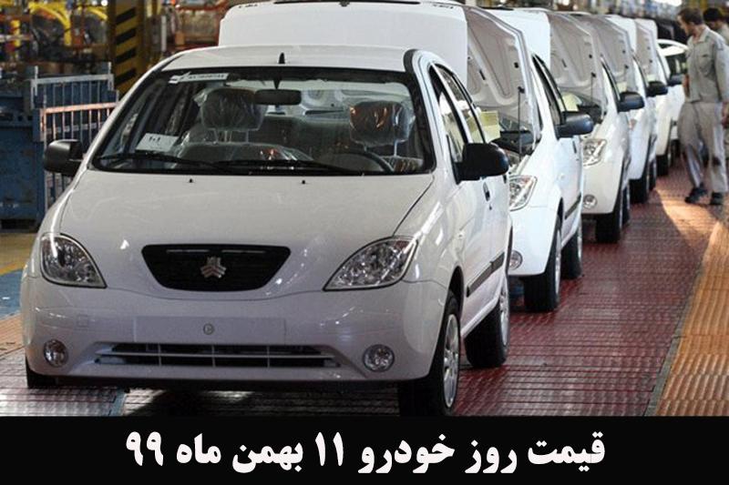 قیمت روز خودرو 11 بهمن ماه 99