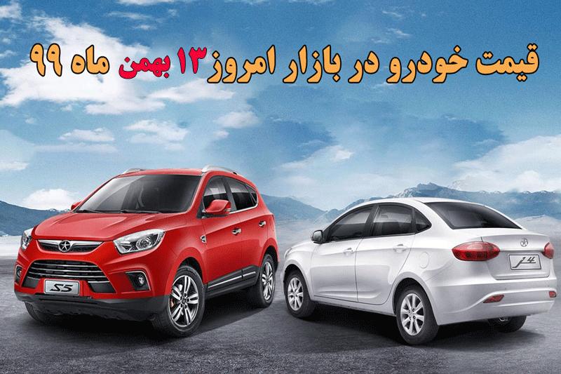 قیمت روز خودرو 13 بهمن ماه 99