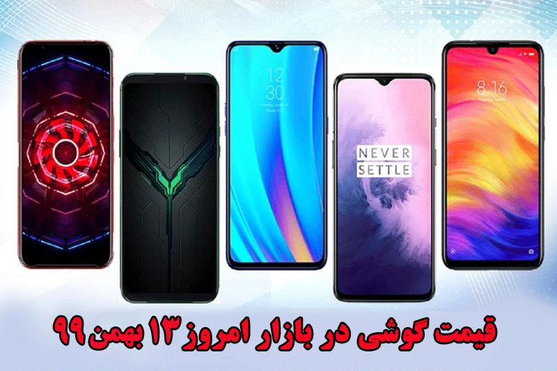 قیمت گوشی در بازار امروز 13 بهمن ماه 99 + جدول