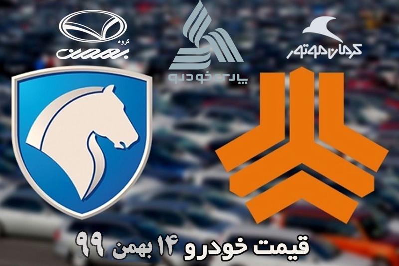قیمت روز خودرو 14 بهمن ماه 99