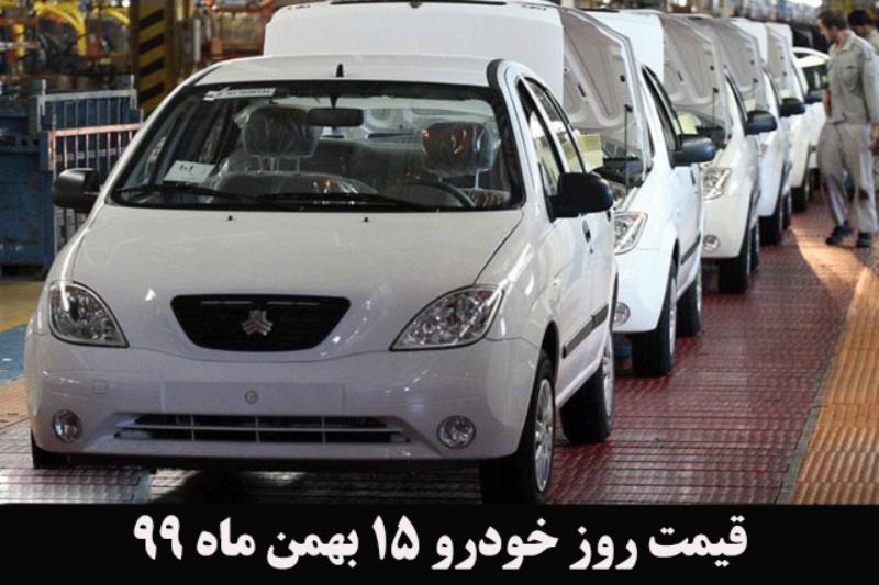 قیمت روز خودرو 15 بهمن ماه 99