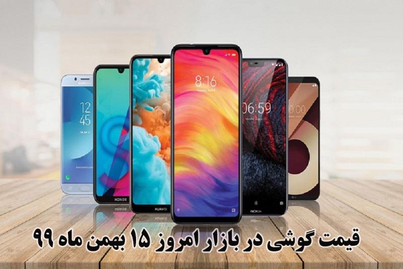 قیمت گوشی در بازار امروز 15 بهمن ماه 99 + جدول