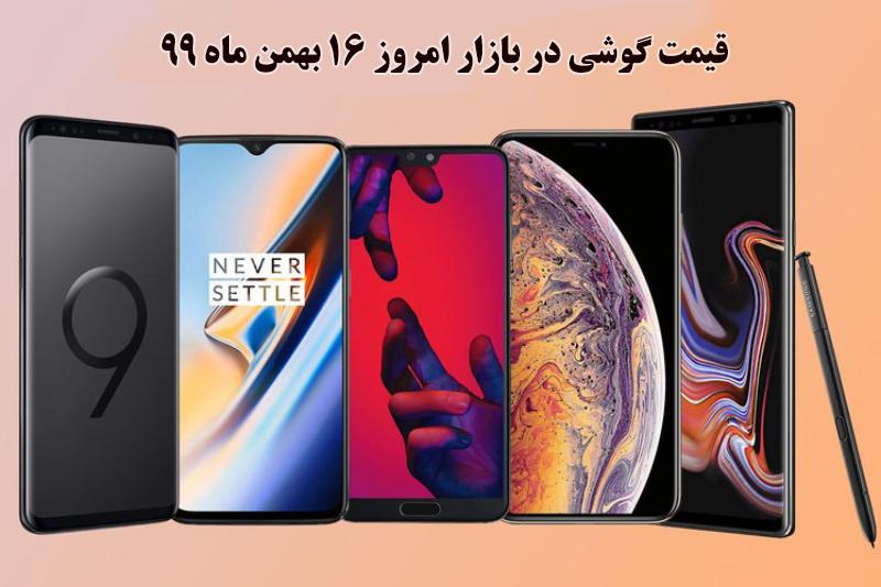 قیمت گوشی در بازار امروز 16 بهمن ماه 99 + جدول