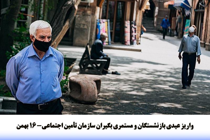 واریز عیدی بازنشستگان و مستمری بگیران سازمان تأمین اجتماعی- 16 بهمن