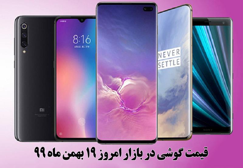 قیمت گوشی در بازار امروز 19 بهمن ماه 99 + جدول