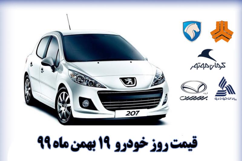 قیمت روز خودرو 19 بهمن ماه 99