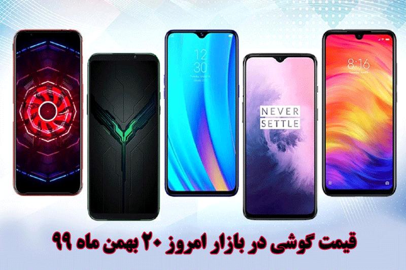 قیمت گوشی در بازار امروز 20 بهمن ماه 99 + جدول