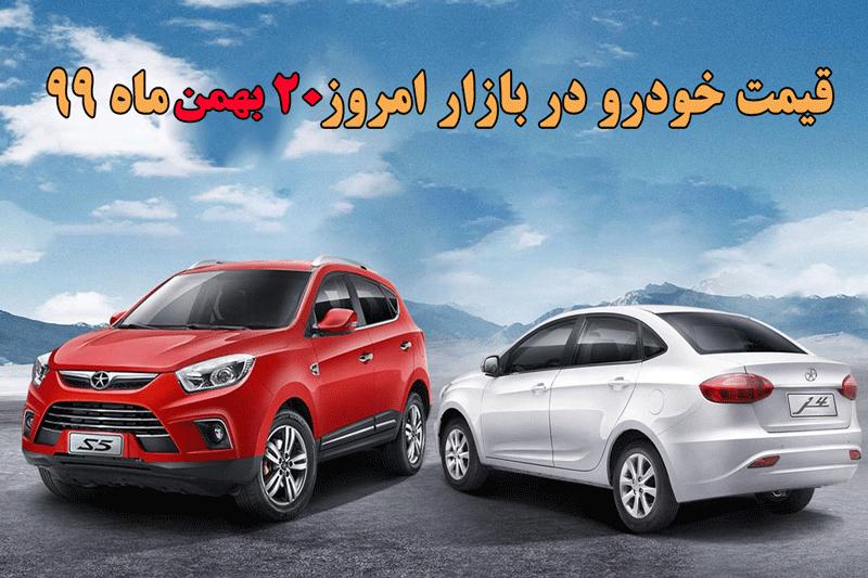 قیمت روز خودرو 20 بهمن ماه 99