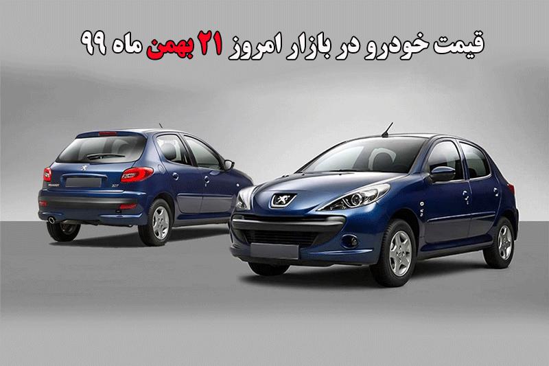 قیمت روز خودرو 21 بهمن ماه 99