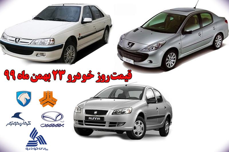 قیمت روز خودرو 23 بهمن ماه 99