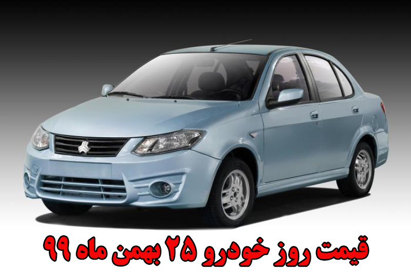 قیمت روز خودرو 25 بهمن ماه 99