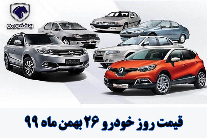 قیمت روز خودرو 26 بهمن ماه 99