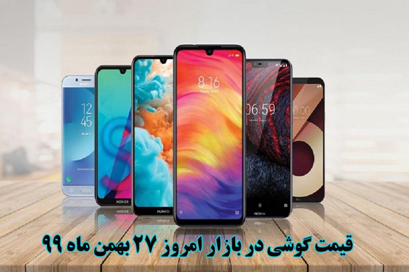 قیمت گوشی در بازار امروز 27 بهمن ماه 99 + جدول