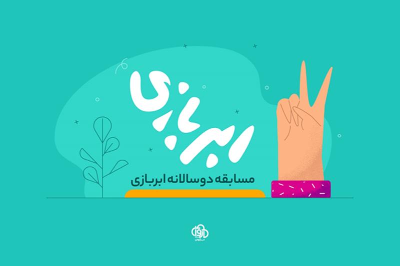 رویداد- مسابقهی ابربازی دوسالانه شد