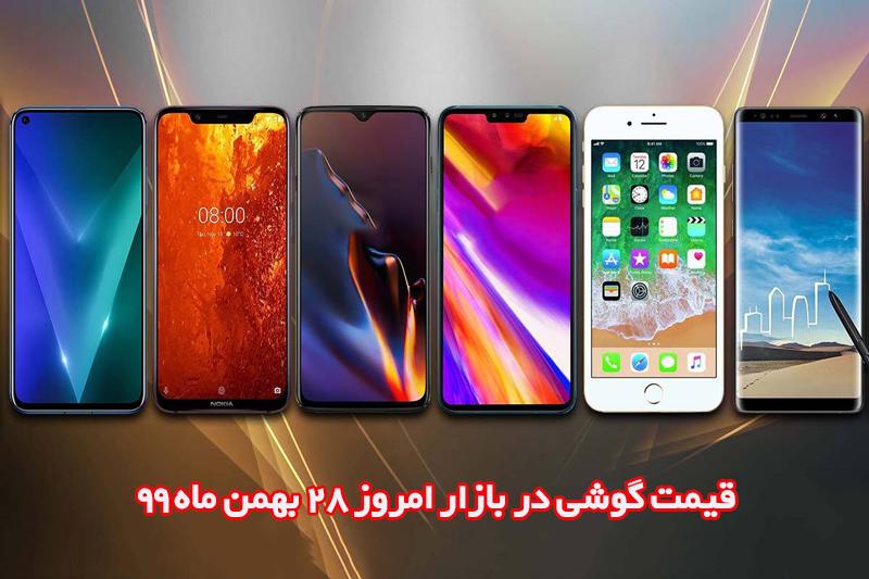 قیمت گوشی در بازار امروز 28 بهمن ماه 99 + جدول