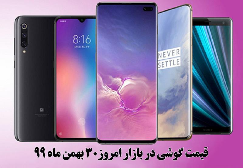 قیمت گوشی در بازار امروز 30 بهمن ماه 99 + جدول