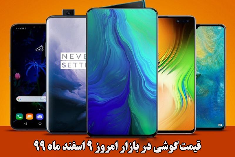 قیمت گوشی در بازار امروز 9 اسفند ماه 99 + جدول