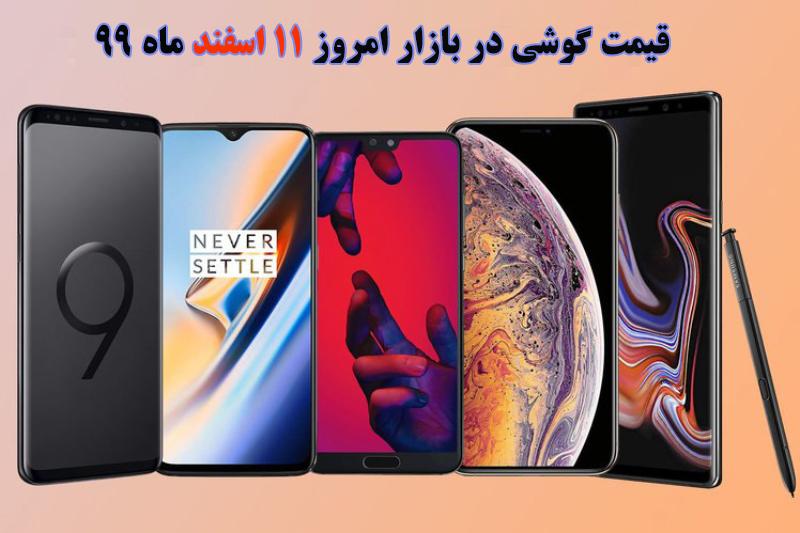 قیمت گوشی در بازار امروز 11 اسفند ماه 99 + جدول