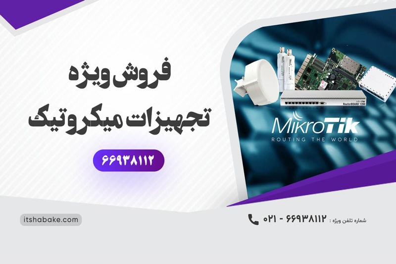 فروش تجهیزات میکروتیک از آی تی شبکه