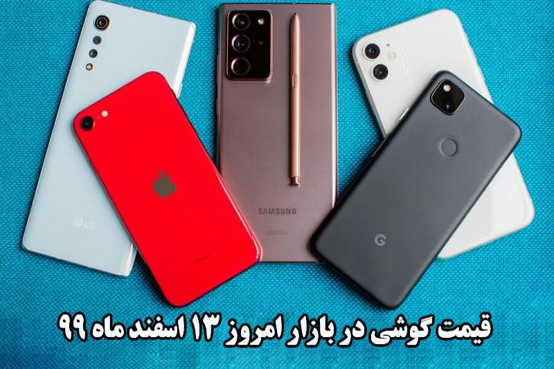 قیمت گوشی در بازار امروز 13 اسفند ماه 99 + جدول