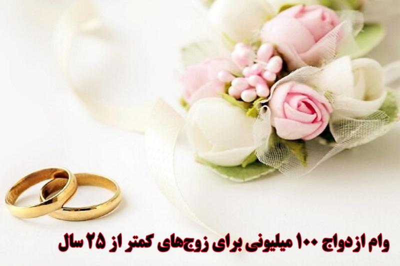 وام ازدواج 100 میلیونی برای زوجهای کمتر از 25 سال- اسفند 99