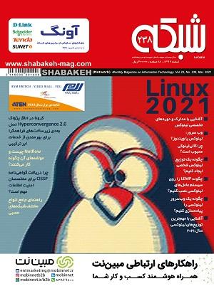 ماهنامه شبکه 238