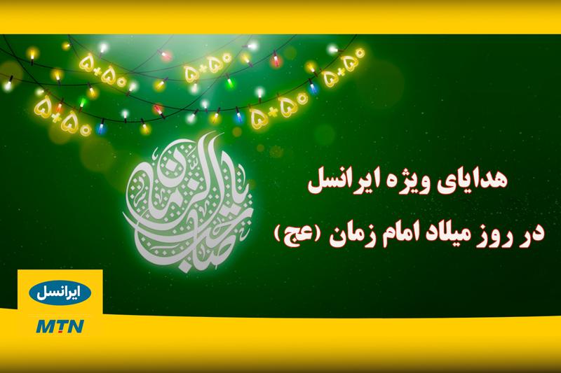 هدایای ایرانسل ویژه میلاد امام زمان (عج)- 9 فروردین 1400