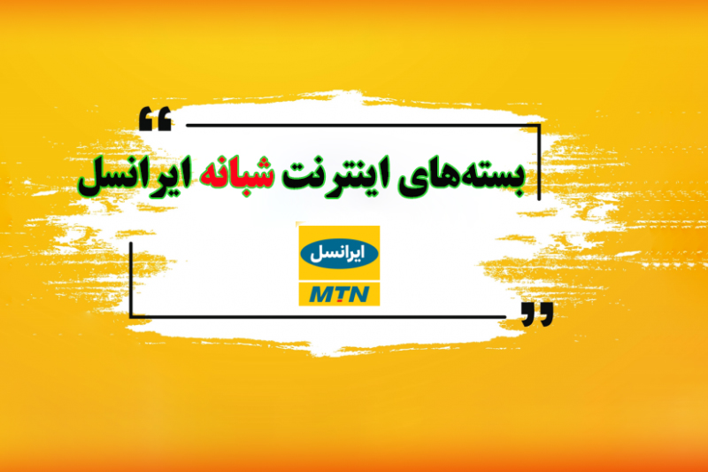 لیست بستههای اینترنت شبانه ایرانسل - سال 1400