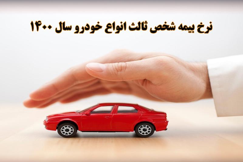 نرخ بیمه شخص ثالث انواع خودرو سال 1400 + جدول