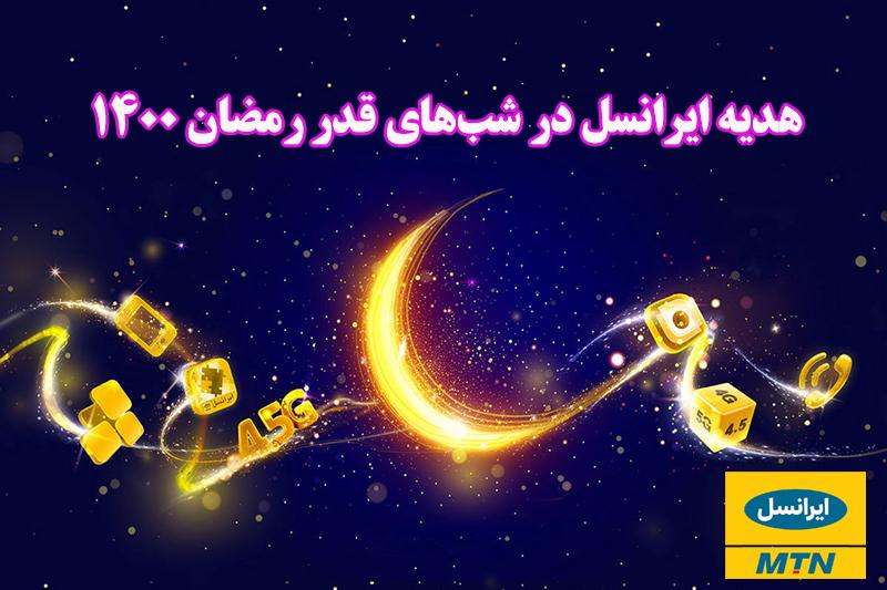 هدیه ایرانسل در شبهای قدر ماه رمضان 1400