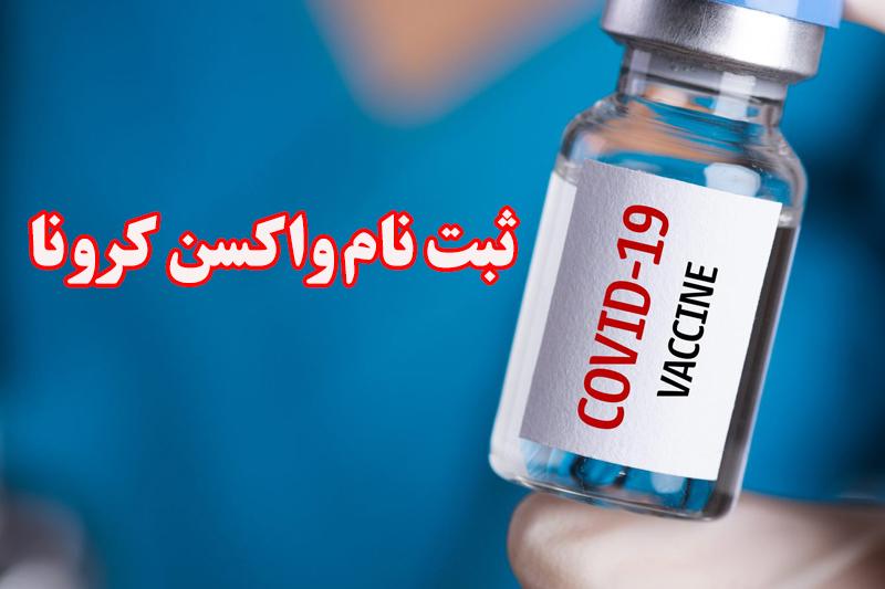 ثبت نام و نوبتدهی واکسن کرونا
