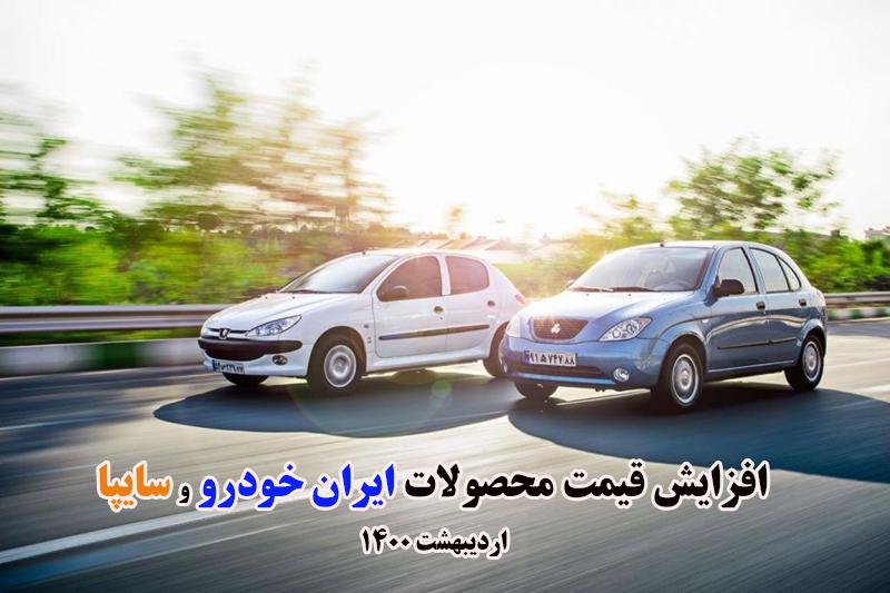 جزئیات افزایش قیمت خودرو در سال 1400