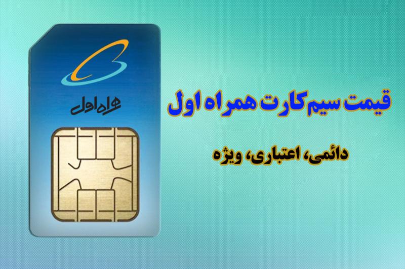 قیمت سیم کارت همراه اول- دائمی، اعتباری و ویژه