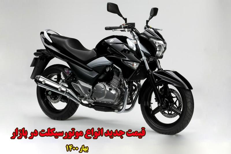 جدیدترین قیمت انواع موتورسیکلت در بازار- بهار 1400