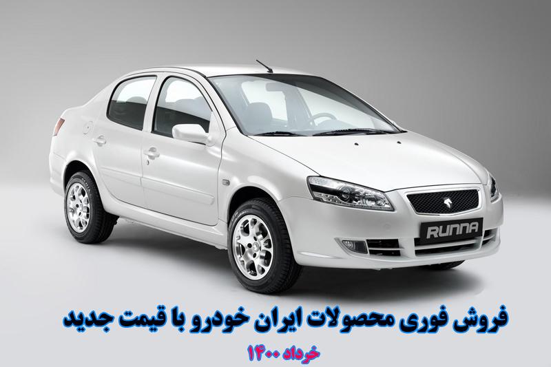 فروش فوری محصولات ایران خودرو با قیمت جدید - خرداد 1400