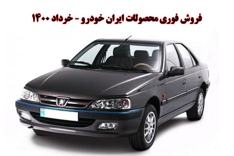 فروش فوری محصولات ایران خودرو - خرداد 1400