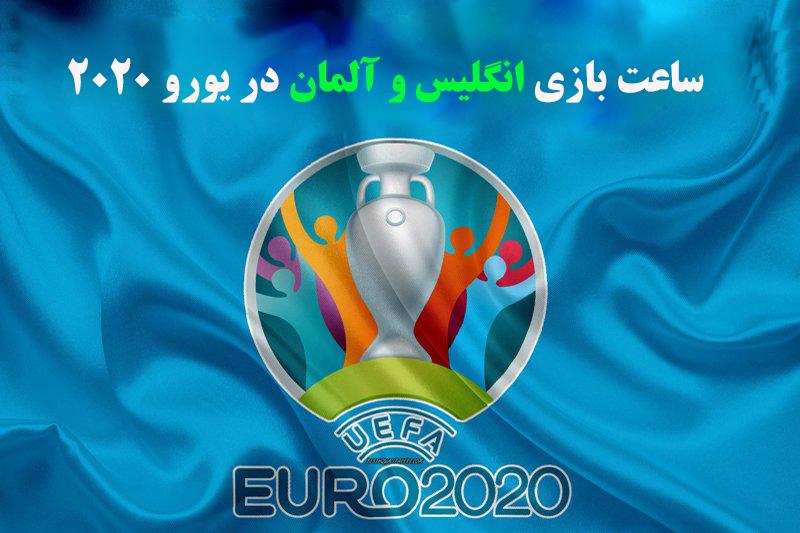 ساعت بازی انگلیس و آلمان در یورو 2020