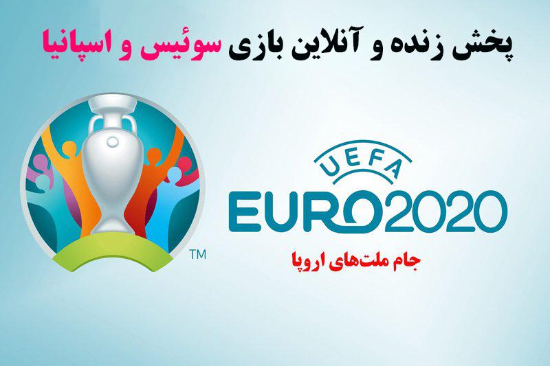 پخش زنده و آنلاین بازی سوئیس و اسپانیا در یورو 2020