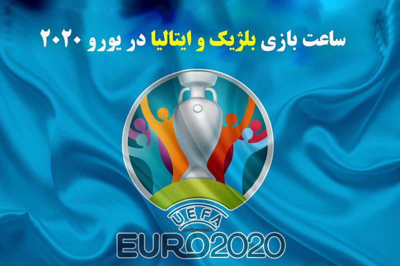 ساعت بازی بلژیک و ایتالیا در یورو 2020