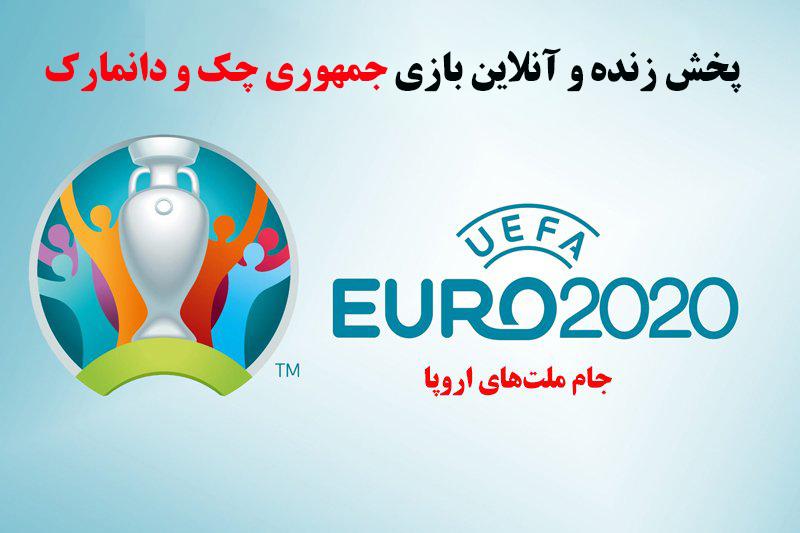 پخش زنده و آنلاین بازی جمهوری چک و دانمارک در یورو 2020