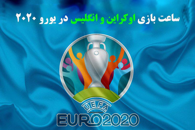 ساعت بازی اوکراین و انگلیس در یورو 2020