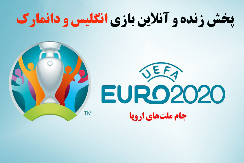 پخش زنده و آنلاین بازی انگلیس و دانمارک در یورو 2020