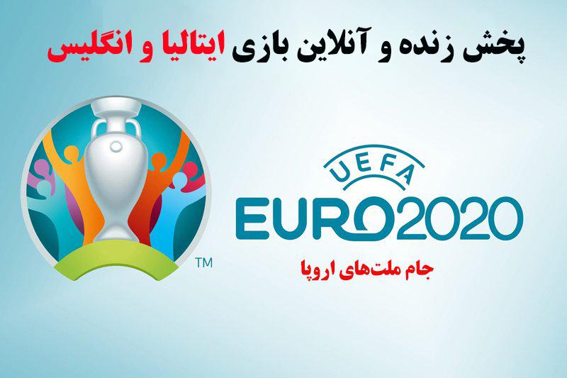 پخش زنده و آنلاین بازی ایتالیا و انگلیس در یورو 2020