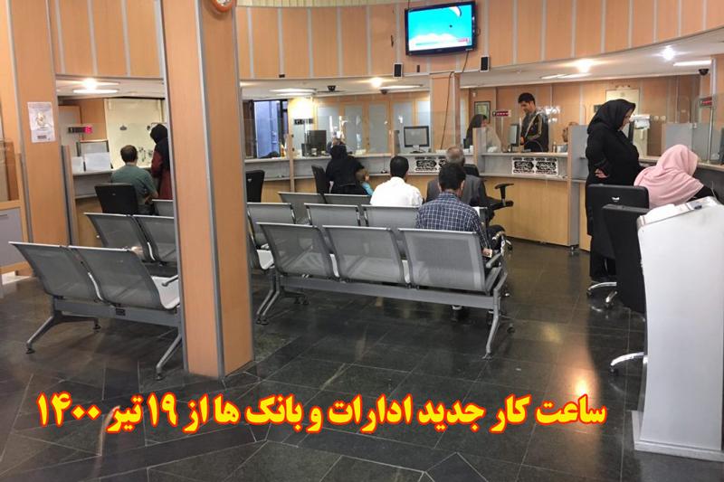 ساعت کار جدید ادارات و بانک ها از 19 تیر 1400