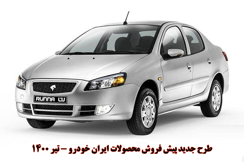 آغاز پیش فروش محصولات ایران خودرو - تیر 1400